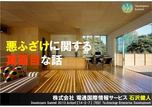 Developers                                                                      Summit悪ふざけに関する真面目な話                株式会社 電通...