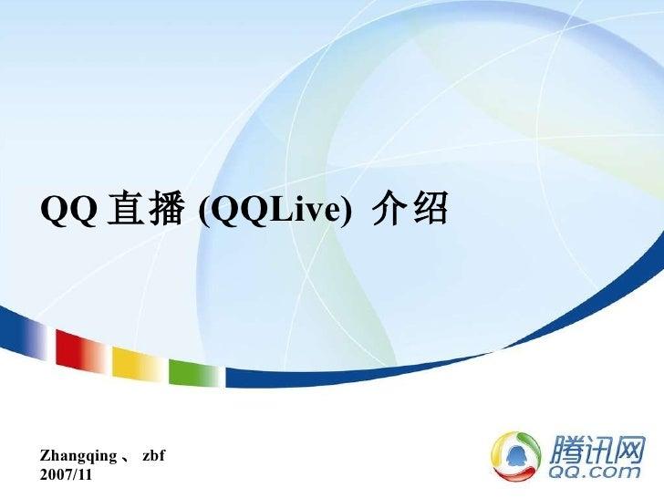 腾讯大讲堂14 Qq直播 Qq Live 介绍