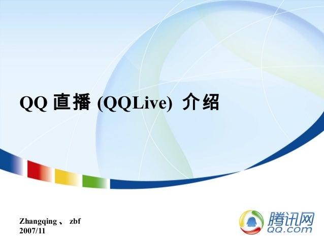 QQ 直播 (QQLive) 介绍 Zhangqing 、 zbf 2007/11