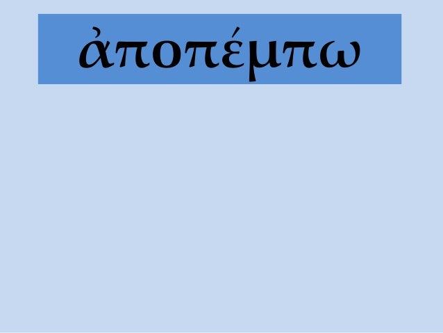 ἀποπέμπω