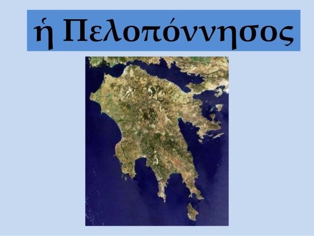 ἡ Πελοπόννησος