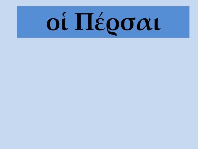 οἱ Πέρσαι