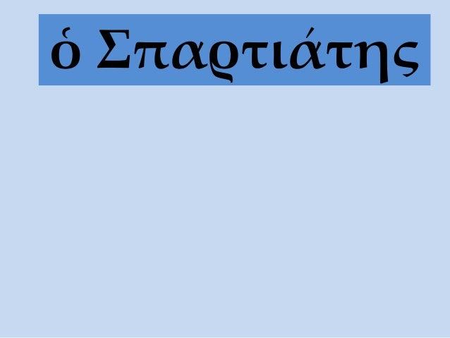 ὁ Σπαρτιάτης