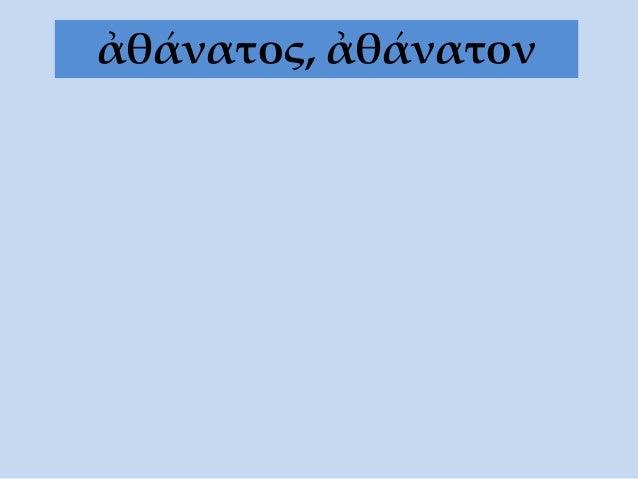 ἀθάνατος, ἀθάνατον