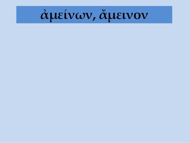 ἀμείνων, ἄμεινον