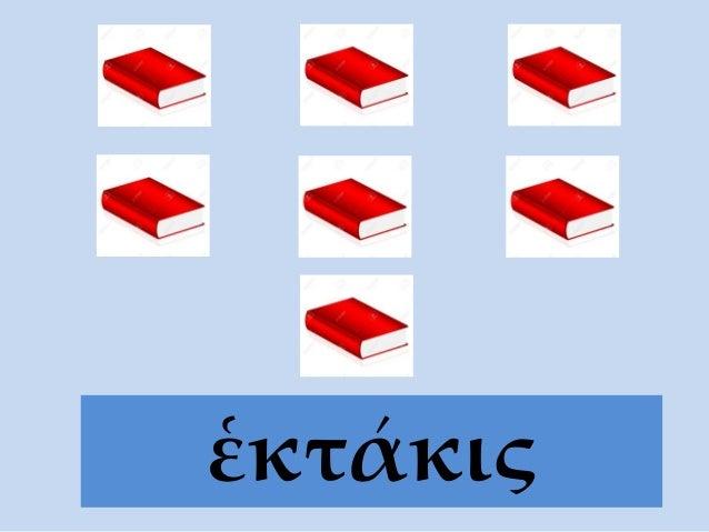 Athenaze Tema 14 Repaso de vocabulario