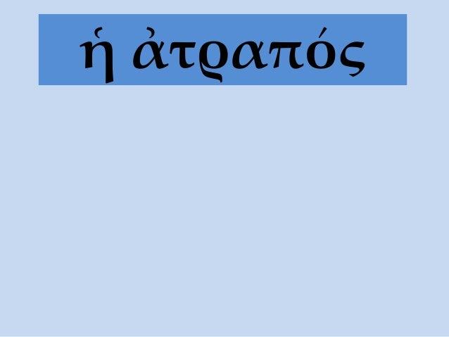 ἡ ἀτραπός