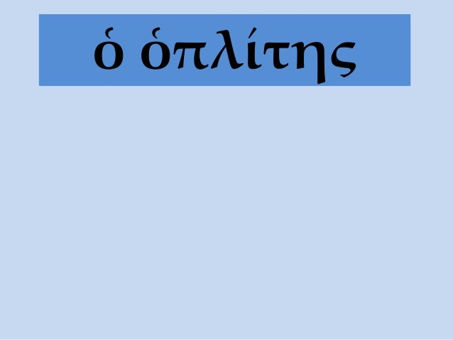 ὁ ὁπλίτης