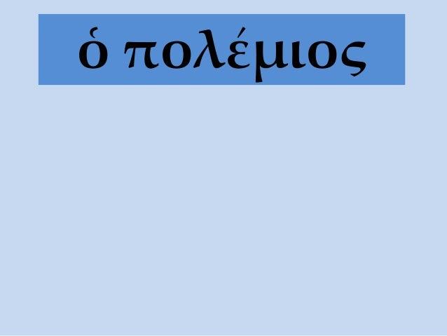 ὁ πολέμιος