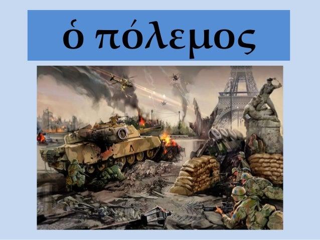 ὁ πόλεμος