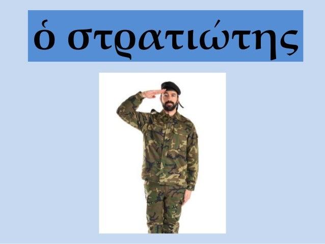 ὁ στρατιώτης
