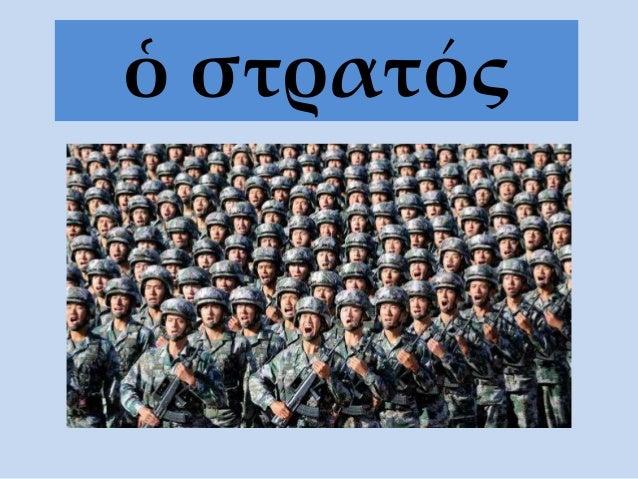 ὁ στρατός