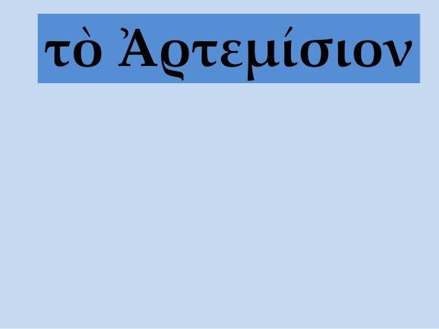 τὸ Ἀρτεμίσιον
