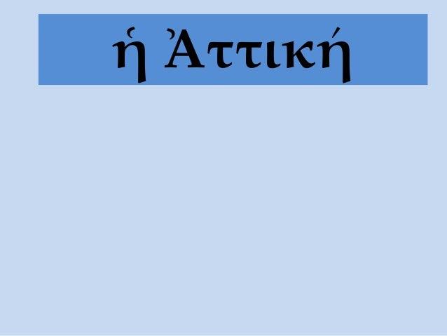 ἡ Ἀττική