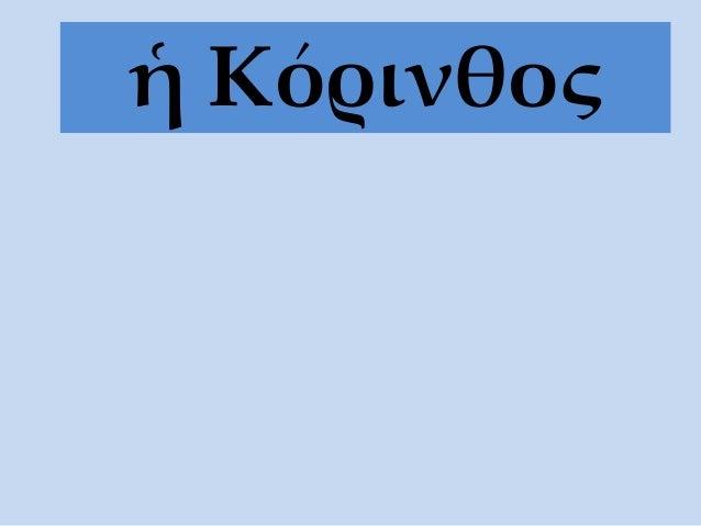ἡ Κόρινθος