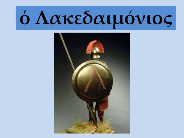 ὁ Λακεδαιμόνιος