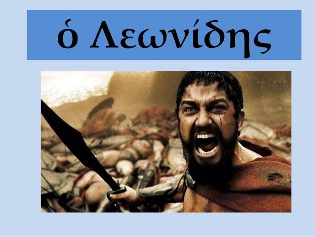 ὁ Λεωνίδης