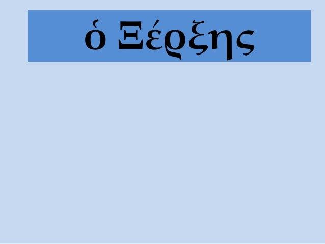 ὁ Ξέρξης