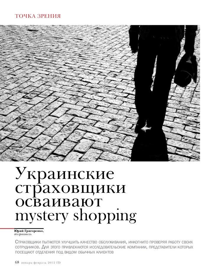 точка зренияУкраинскиестраховщикиосваиваютmystery shoppingЮрий Григоренко,обозревательСтраховщики пытаются улучшить качест...