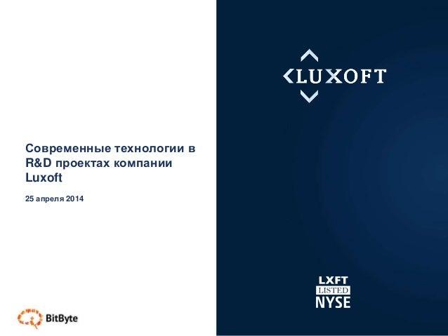 Современные технологии в R&D проектах компании Luxoft 25 апреля 2014