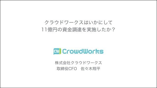 クラウドワークスはいかにして 11億円の資金調達を実施したか?  株式会社クラウドワークス 取締役CFO佐々木翔平