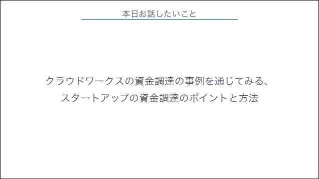 クラウドワークスはいかにして11億円の資金調達を実施したか? 先生:佐々木 翔平 Slide 2