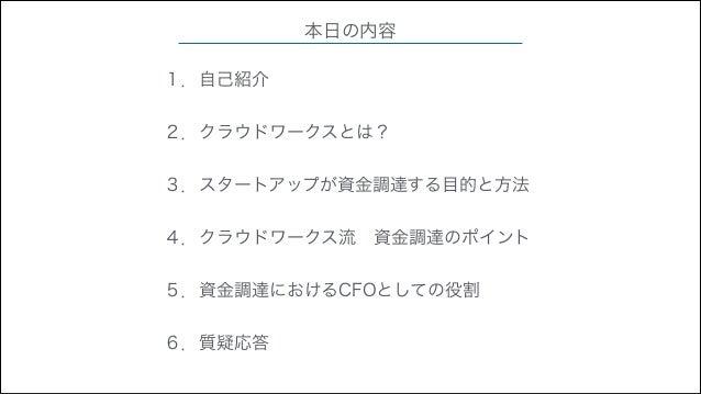 クラウドワークスはいかにして11億円の資金調達を実施したか? 先生:佐々木 翔平 Slide 3