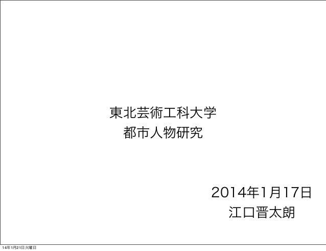 東北芸術工科大学 都市人物研究  2014年1月17日 江口晋太朗 14年1月21日火曜日