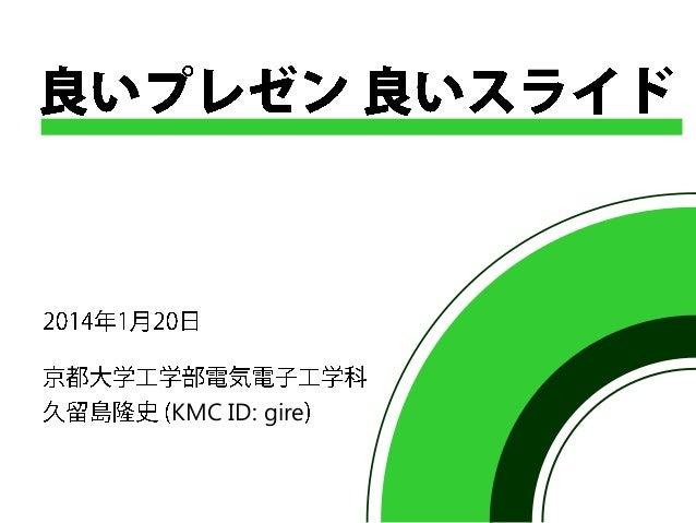 KMC ID: gire