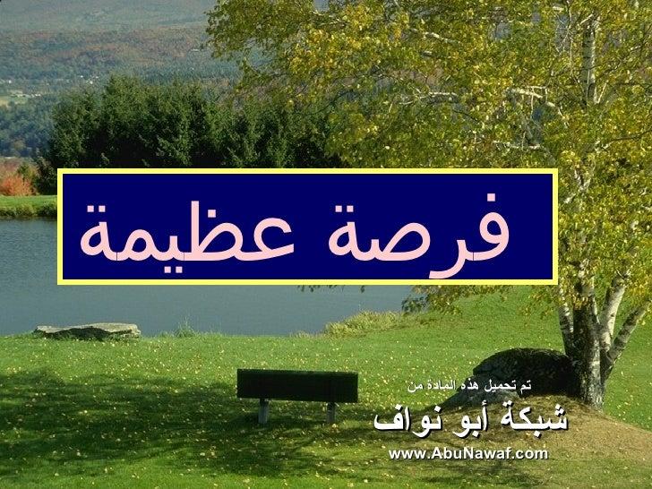 فرصة عظيمة   تم تحميل هذه المادة من شبكة أبو نواف www.AbuNawaf.com
