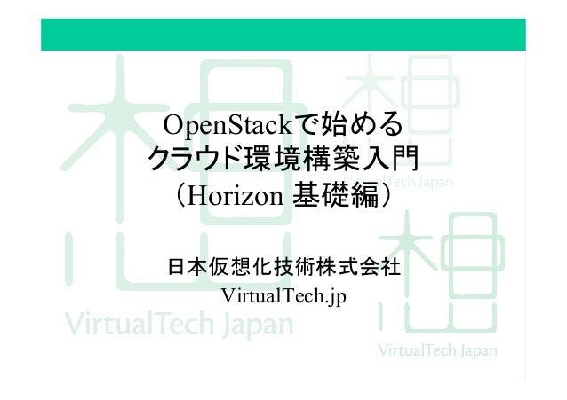 OpenStackで始める クラウド環境構築入門 (Horizon 基礎編) 日本仮想化技術株式会社 VirtualTech.jp