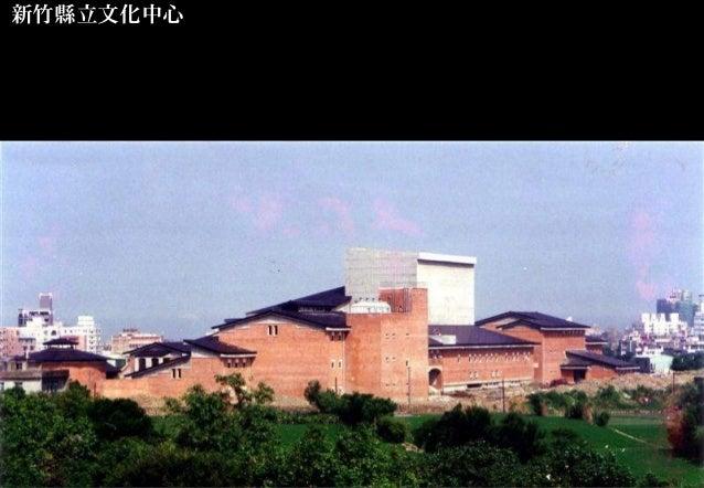 新竹縣立文化中心