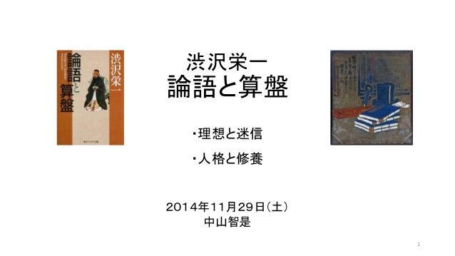 渋沢栄一 論語と算盤 ・理想と迷信 ・人格と修養 2014年11月29日(土) 中山智是 1