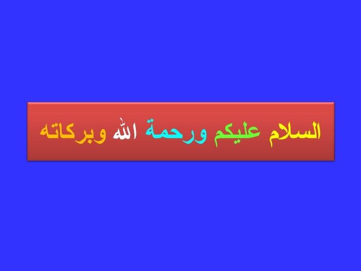 السلام   عليكم   ورحمة  الله  وبركاته