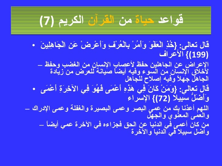 قواعد  حياة  من  القرآن  الكريم   (7) <ul><li>قال تعالى : { خُذِ الْعَفْوَ وَأْمُرْ بِالْعُرْفِ وَأَعْرِضْ عَنِ الْجَاهِلِ...