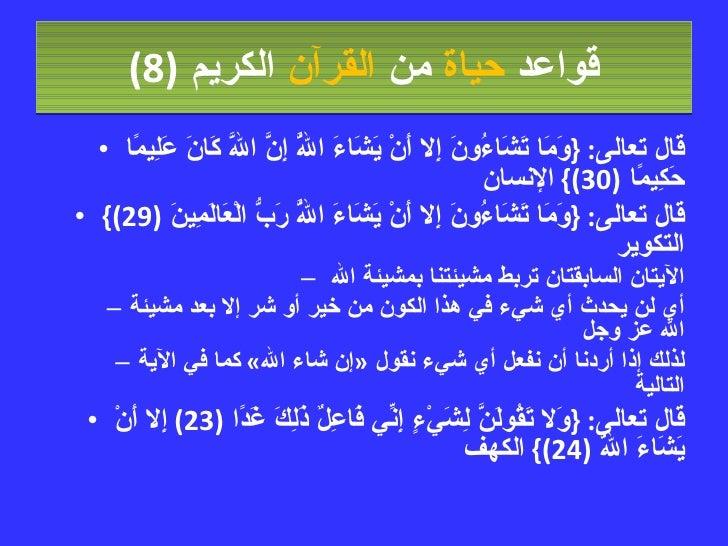 قواعد  حياة  من  القرآن  الكريم   (8) <ul><li>قال تعالى : { وَمَا تَشَاءُونَ إِلا أَنْ يَشَاءَ اللَّهُ إِنَّ اللَّهَ كَانَ...