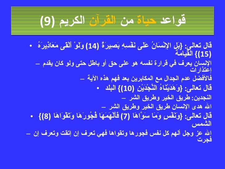 قواعد  حياة  من  القرآن  الكريم   (9) <ul><li>قال تعالى : { بَلِ الإِنْسَانُ عَلَى نَفْسِهِ بَصِيرَةٌ  (14)  وَلَوْ أَلْقَ...