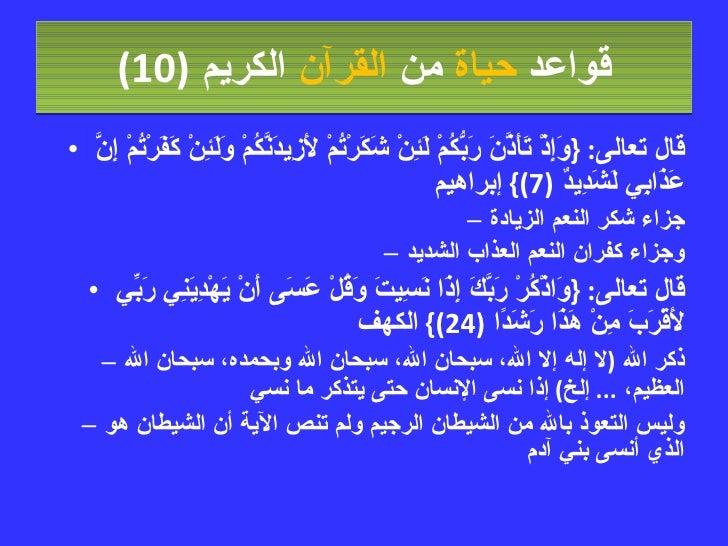 قواعد  حياة  من  القرآن  الكريم   (10) <ul><li>قال تعالى : { وَإِذْ تَأَذَّنَ رَبُّكُمْ لَئِنْ شَكَرْتُمْ لأَزِيدَنَّكُمْ ...