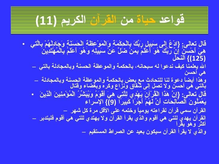 قواعد  حياة  من  القرآن  الكريم   (11) <ul><li>قال تعالى : { ادْعُ إِلَى سَبِيلِ رَبِّكَ بِالْحِكْمَةِ وَالْمَوْعِظَةِ الْ...