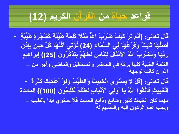 قواعد  حياة  من  القرآن  الكريم   (12) <ul><li>قال تعالى : { أَلَمْ تَرَ كَيْفَ ضَرَبَ اللَّهُ مَثَلا كَلِمَةً طَيِّبَةً ك...