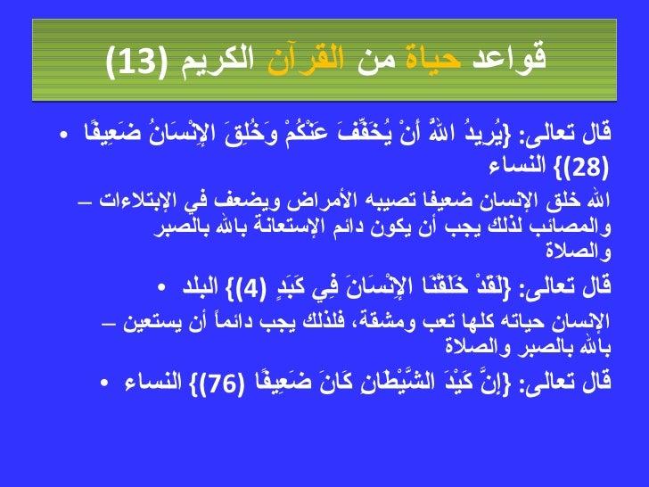قواعد  حياة  من  القرآن  الكريم   (13) <ul><li>قال تعالى : { يُرِيدُ اللَّهُ أَنْ يُخَفِّفَ عَنْكُمْ وَخُلِقَ الإِنْسَانُ ...