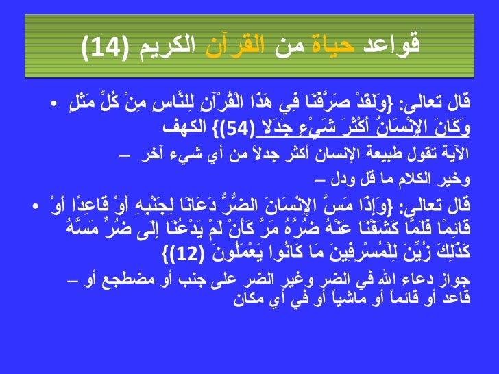 قواعد  حياة  من  القرآن  الكريم   (14) <ul><li>قال تعالى : { وَلَقَدْ صَرَّفْنَا فِي هَذَا الْقُرْآنِ لِلنَّاسِ مِنْ كُلِّ...
