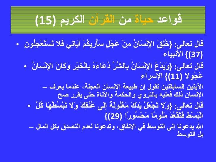 قواعد  حياة  من  القرآن  الكريم   (15) <ul><li>قال تعالى : { خُلِقَ الإِنْسَانُ مِنْ عَجَلٍ سَأُرِيكُمْ آيَاتِي فَلا تَسْت...