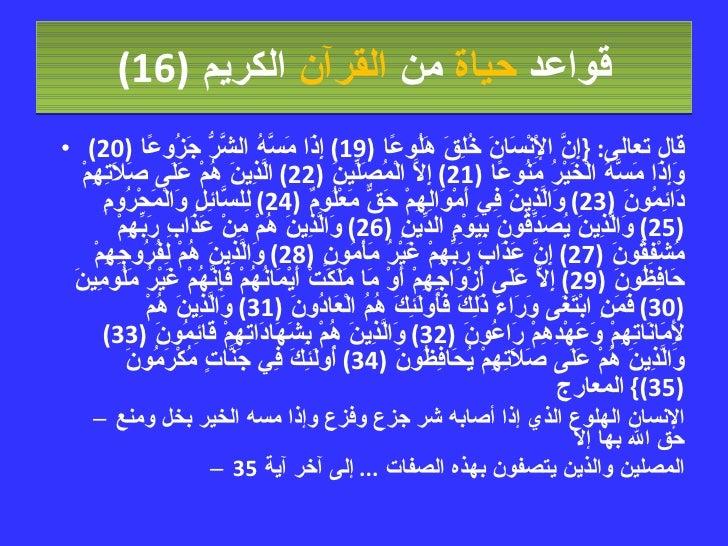 قواعد  حياة  من  القرآن  الكريم   (16) <ul><li>قال تعالى : { إِنَّ الْإِنْسَانَ خُلِقَ هَلُوعًا  (19)  إِذَا مَسَّهُ الشَّ...