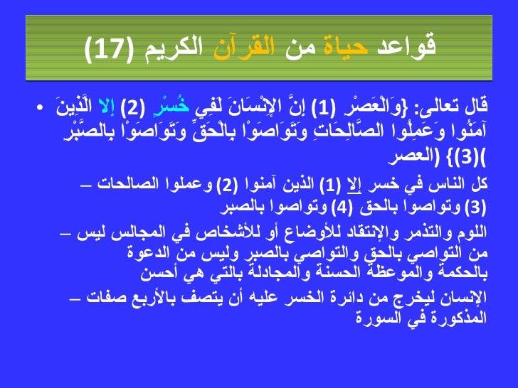قواعد  حياة  من  القرآن  الكريم   (17) <ul><li>قال تعالى : { وَالْعَصْرِ  (1)  إِنَّ الإِنْسَانَ لَفِي  خُسْرٍ   (2)  إِلا...