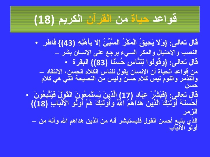 قواعد  حياة  من  القرآن  الكريم   (18) <ul><li>قال تعالى : { وَلا يَحِيقُ الْمَكْرُ السَّيِّئُ إِلا بِأَهْلِهِ  (43)}  فاط...