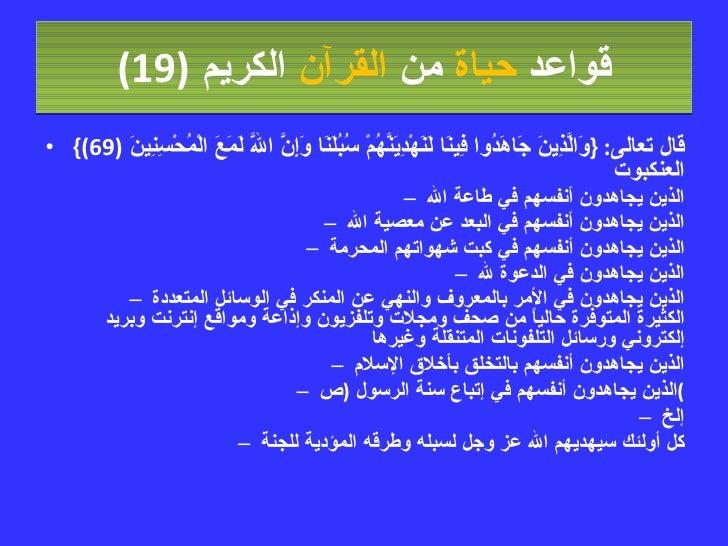 قواعد  حياة  من  القرآن  الكريم   (19) <ul><li>قال تعالى : { وَالَّذِينَ جَاهَدُوا فِينَا لَنَهْدِيَنَّهُمْ سُبُلَنَا وَإِ...