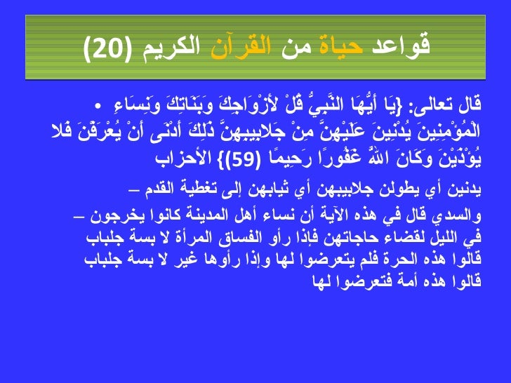 قواعد  حياة  من  القرآن  الكريم   (20) <ul><li>قال تعالى : { يَا أَيُّهَا النَّبِيُّ قُلْ لأَزْوَاجِكَ وَبَنَاتِكَ وَنِسَا...