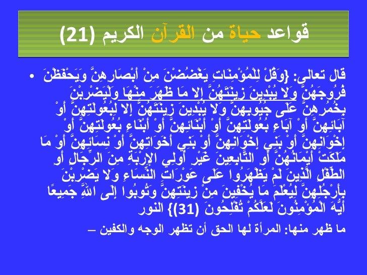 قواعد  حياة  من  القرآن  الكريم   (21) <ul><li>قال تعالى : { وَقُلْ لِلْمُؤْمِنَاتِ يَغْضُضْنَ مِنْ أَبْصَارِهِنَّ وَيَحْف...