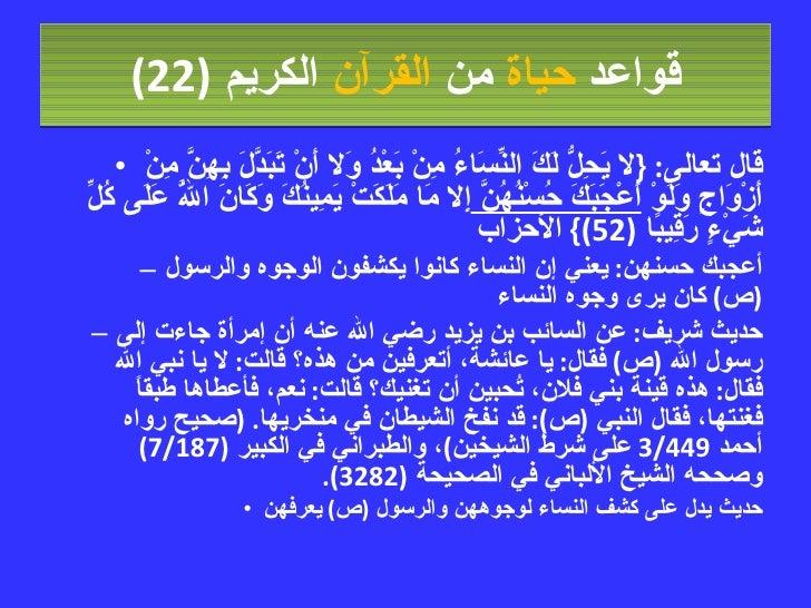 قواعد  حياة  من  القرآن  الكريم   (22) <ul><li>قال تعالى : { لا يَحِلُّ لَكَ النِّسَاءُ مِنْ بَعْدُ وَلا أَنْ تَبَدَّلَ بِ...